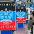 Донецкая республика просится в Россию