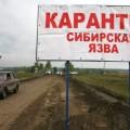На зимовке в Карагандинской области объявлен карантин