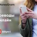 Денежные переводы MoneyGram доступны врежиме онлайн