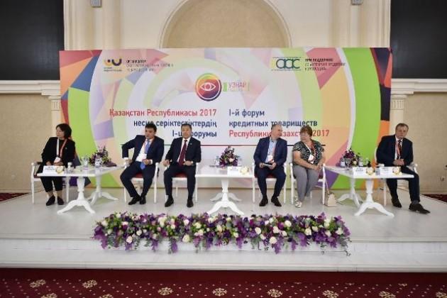 ВШымкенте прошел первый Международный форум кредитных товариществ