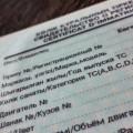 В ЮКО раскрыли мошенничество с техпаспортами автомобилей