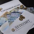 Валютные депозиты теряют привлекательность