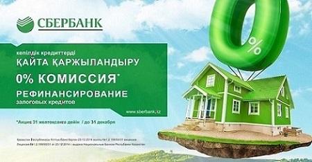 Сбербанк предложил рефиансирование залоговых кредитов без комиссии