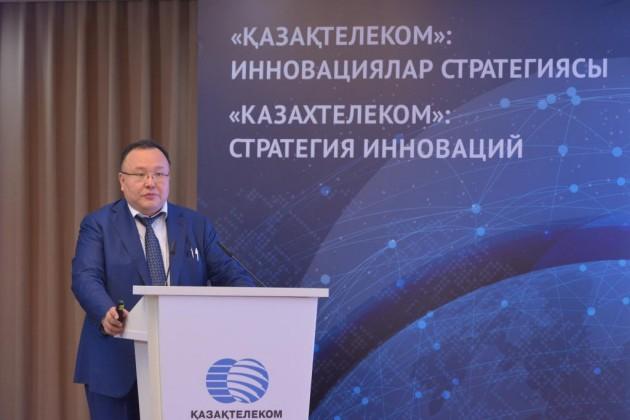 Казахтелеком презентовал новую стратегию своего развития