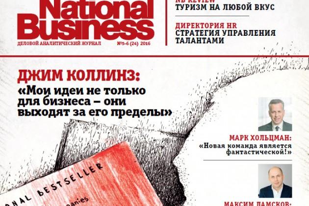 National Business переходит наплатную подписку