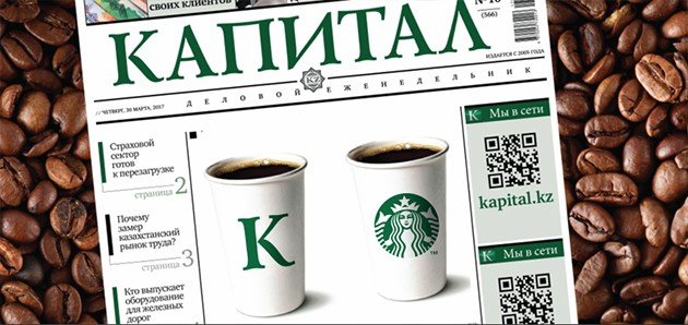 Kapital.kz иStarbucks запускают совместную акцию