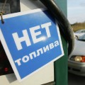 Бензин марки АИ-92 отсутствует на большинстве АЗС Алматы