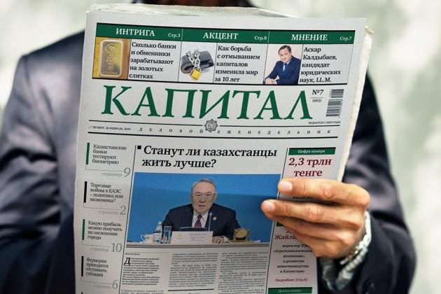 Топ-5 популярных новостей на Kapital.kz за неделю