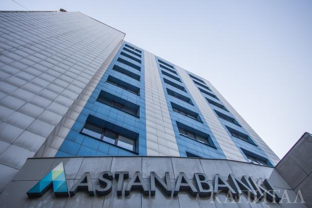 Вступило в силу решение суда о ликвидации Банка Астаны