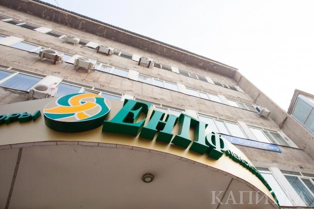 ЕНПФ снизил комиссии за свои услуги