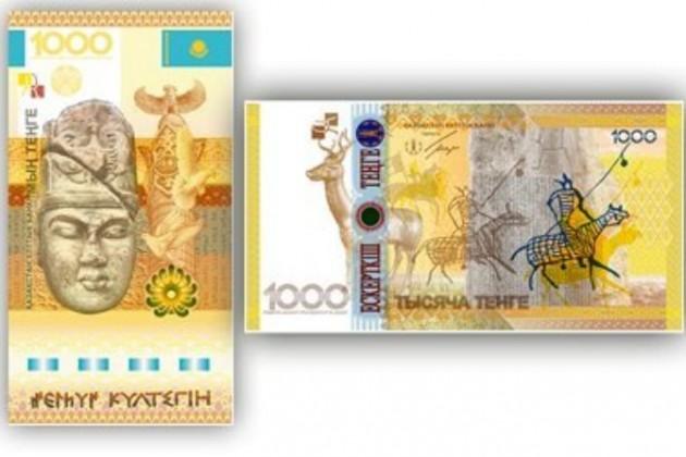 Казахстанские банкноты снова самые лучшие