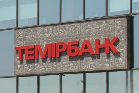 Темiрбанк реализует портфель проблемных займов
