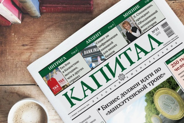 Что читали на Kapital.kz за неделю