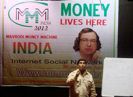 МММ уже в Индии