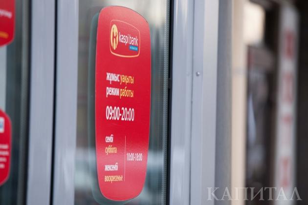 Прибыль Kaspi bank за первое полугодие 2016 года - 1,9 млрд