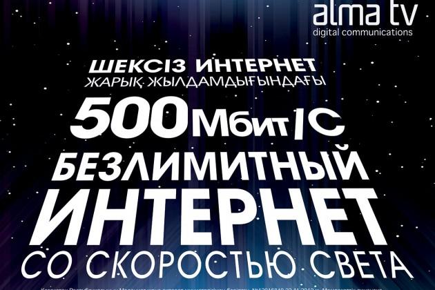 Высокоскоростной интернет от Alma TV