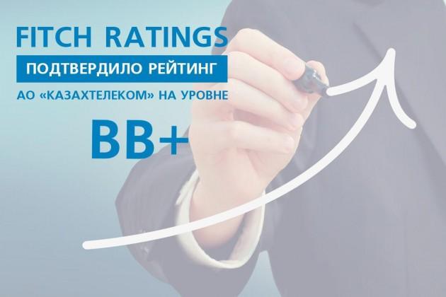 Fitch Ratings подтвердило рейтинг АО «Казахтелеком» на уровне ВВ+
