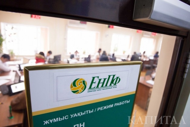 С начала года инвестдоход ЕНПФ составил 396,3 млрд тенге