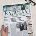 Топ-5 новостей на Kapital.kz за неделю