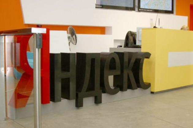 Яндекс увеличил чистую прибыль на 42%