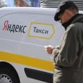 Яндекс. Такси прокомментировал перебои вработе сервиса вАлматы