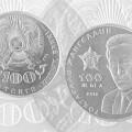 Вобращение вышли новые памятные монеты