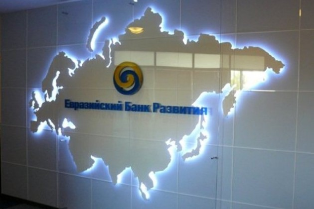 Евразийский банк развития открыл офис в Бишкеке