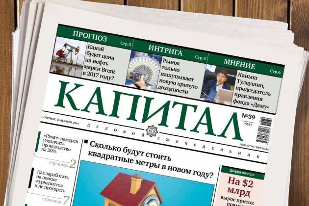 Топ популярных новостей недели наKapital.kz
