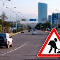 В Алматы ул.Аль-Фараби частично перекроют