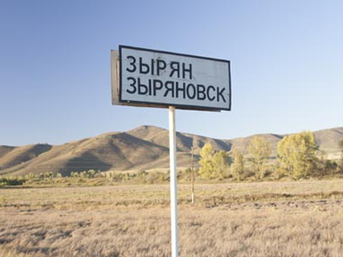 Город Зыряновск переименован в Алтай