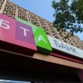 Прекращено действие лицензии БТА Банка