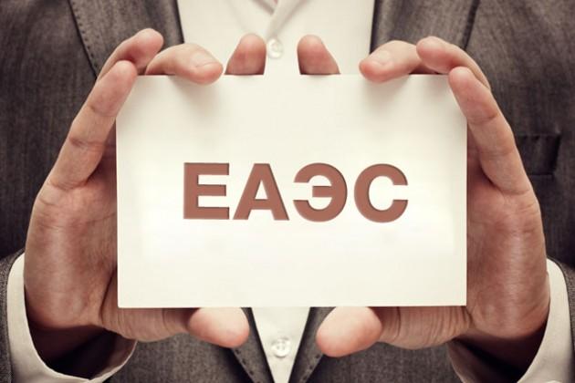 Формирование валютного союза ЕАЭС однозначно необходимо