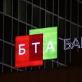 БТА вернул себе банк в Кыргызстане