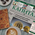 Что читали иобсуждали наKapital.kz— итоги недели