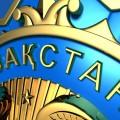 Казахстан не попал в рейтинг репутации стран мира