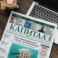 Пять самых популярных статей Kapital.kz
