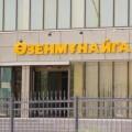 Гендиректором Озенмунайгаза стал Аскар Рзаханов