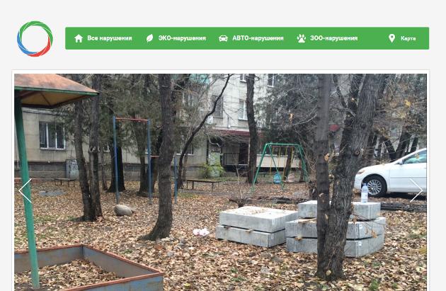 Алматинцы смогут сообщать об экологических нарушениях