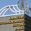 Внешний долг Казахстана снизился