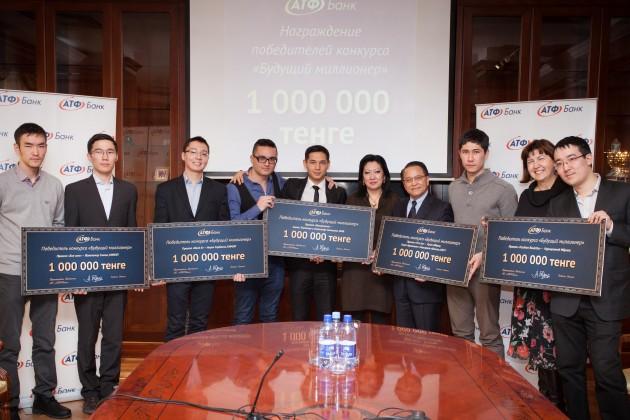 «АТФБанк» наградил победителей конкурса «Будущий миллионер»