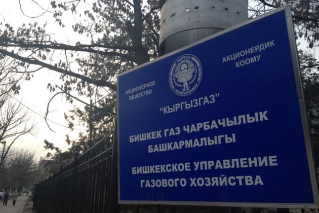 В Кыргызстане  одобрили продажу Газпрому Кыргызгаза