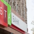 БТА Ипотека продаст акции БТА