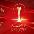 Фестиваль Астана кештері будет масштабным