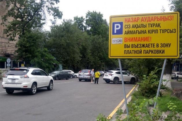 Платные парковки временно перестанут работать вцентре Алматы