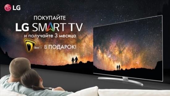 Великолепная новость отLG SmartTV: 3месяца подписки наBeeTV бесплатно