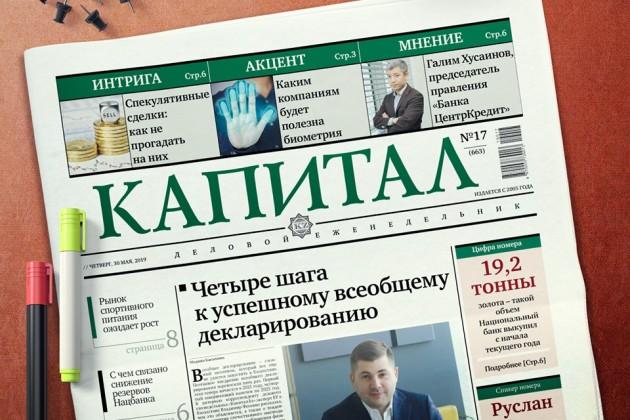 Топ читаемых новостей на Kapital.kz за неделю
