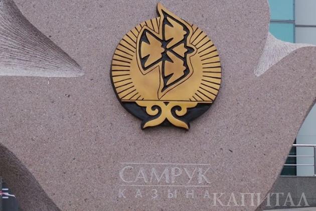 ВСамрук-Казыне сократят уровни управления