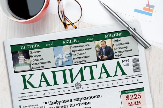 Топ-5 популярных новостей на Kapital.kz