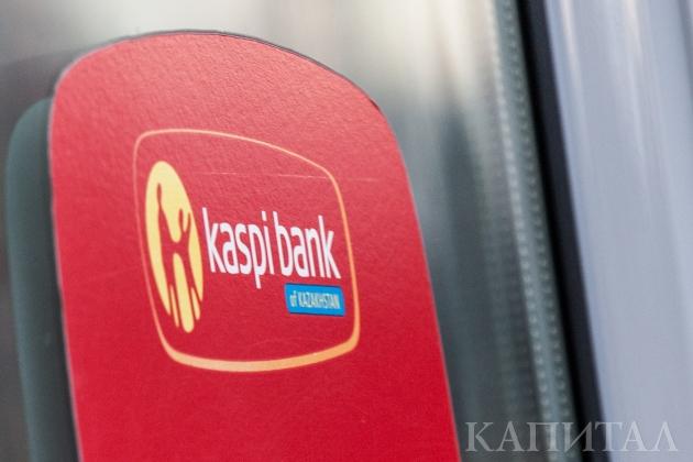 Kaspi bank утвердил дивиденд за2016год