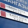 Банк Kassa Nova увеличил уставный капитал
